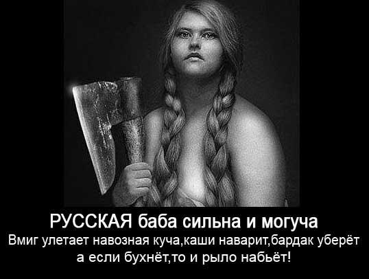 День скрєп на Росії: ТОП-14 трешевих уявлень про цінності (18+) - фото 11