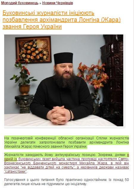 """Герої та """"герої"""": Чи потрібне Устиму Голоднюку звання Героя України як в священика Жара - фото 6"""