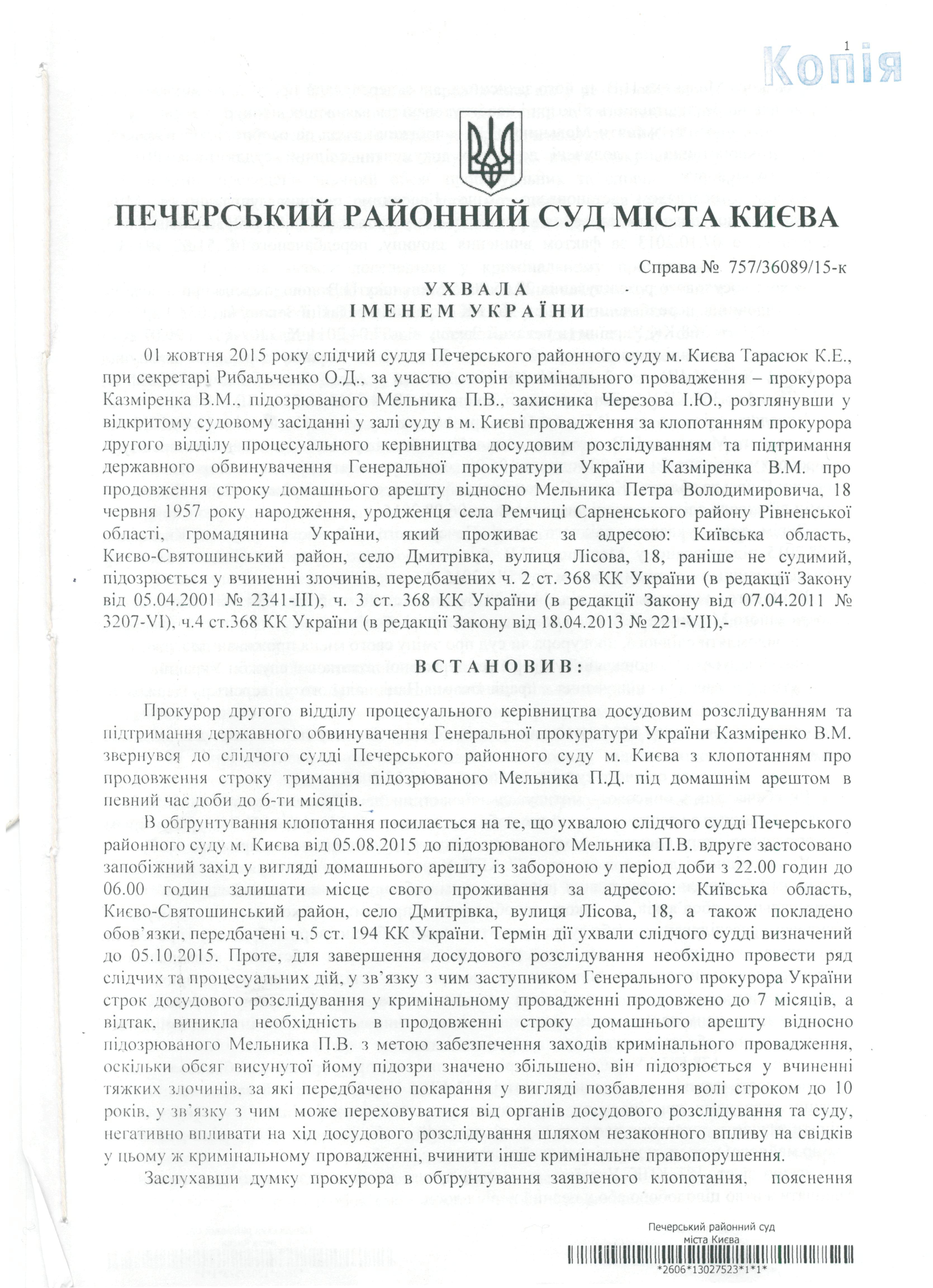 Скандального екс-ректора Мельника таки залишили під домашнім арештом - фото 1