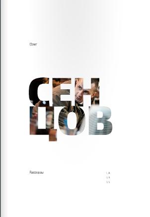 Два роки без України: Як Росія катувала Олега Сенцова - фото 3