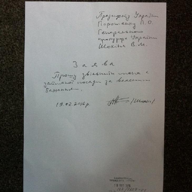Опублікована заява Шокіна з шокуючою граматичною помилкою - фото 1
