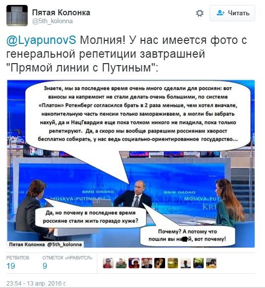 Як українці та росіяни тролять пряму лінію Путіна - фото 22