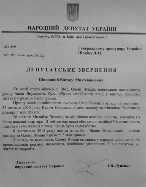 Лукаш може повторити долю Чечетова, - нардеп Луценко - фото 1