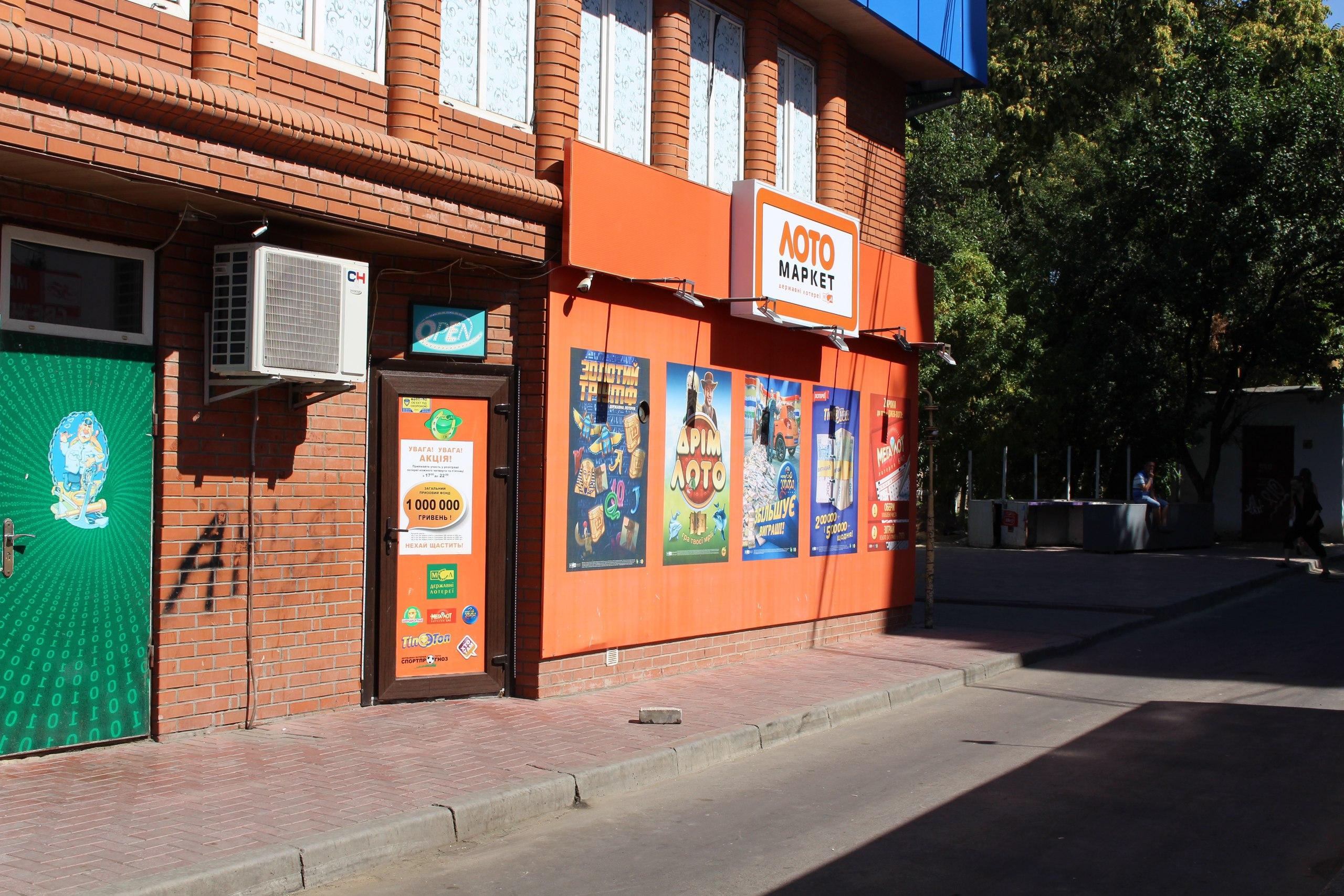 """Дітям страшно вийти: Миколаївці скаржаться на цілодобовий """"гендель"""" на ринку """"Юліана"""""""