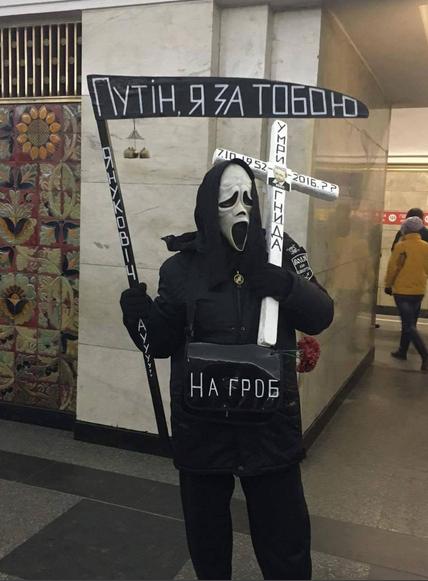 """""""Смерть"""" розшукувала Путіна у столичному метро - фото 1"""