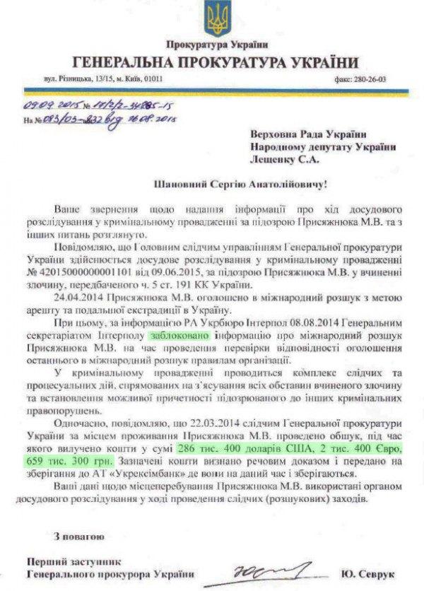 Інтерпол блокує розшук екс-міністра Присяжнюка, - Лещенко (ДОКУМЕНТ) - фото 1