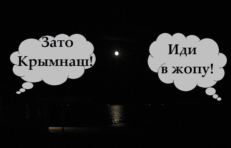 """""""Земля обєтоватная"""": Окупаційний словничок кримського бандерівця - фото 2"""
