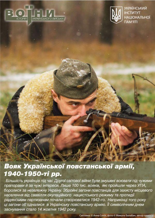 Фотопроект про історію української армії: Від Київської Русі до сьогодення - фото 6