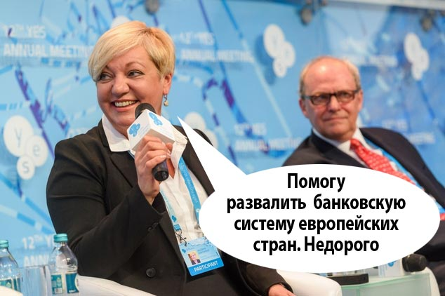 Як пройшов у Києві самміт YES (ФОТОЖАБИ) - фото 7