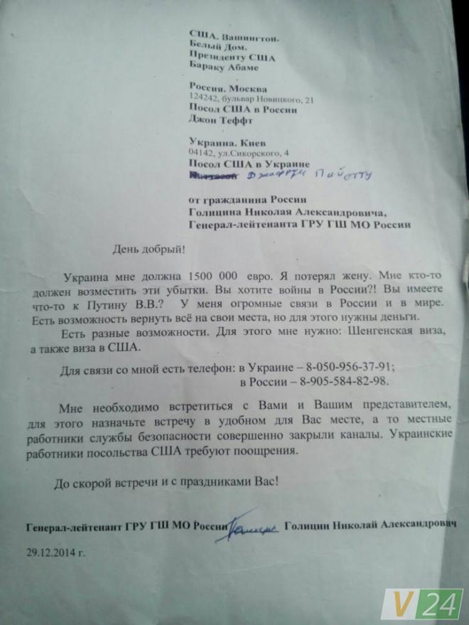 ЗМІ: На Волині зловили генерал-лейтенанта ГРУ  - фото 3