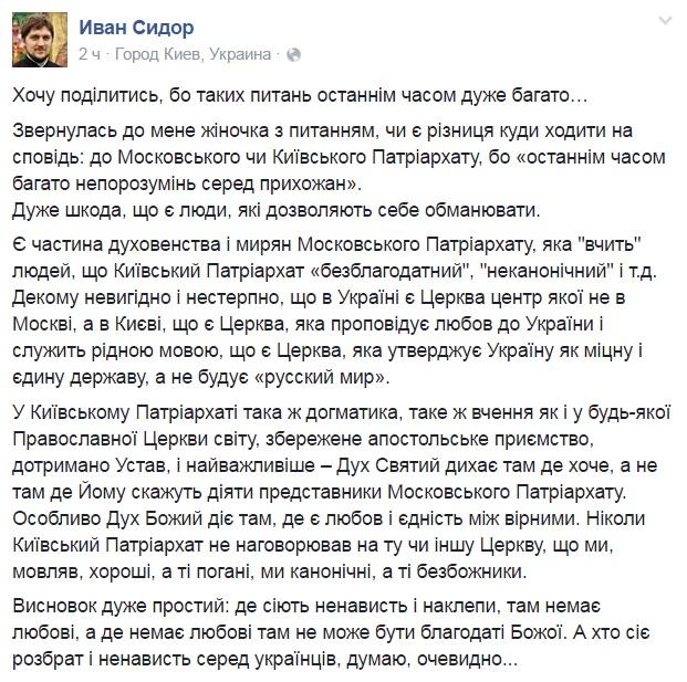 Священик, який захистив дзвонами Майдан розповів, чому не варто ходити до УПЦ МП - фото 1