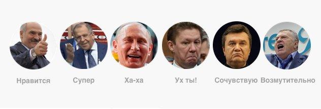 """Як Путін, Янукович та Жириновський стали лайками у """"Фейсбуці"""" - фото 1"""