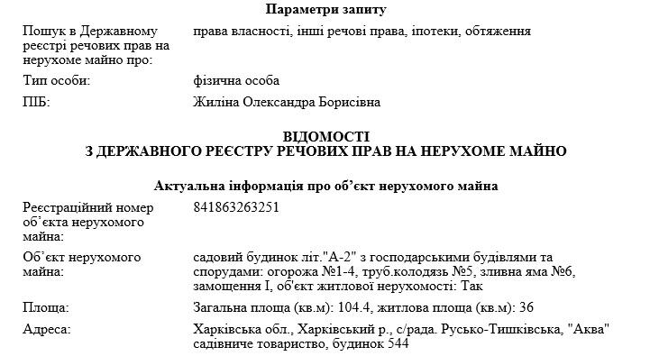 Жилин был связным между спецслужбамиРФ идиверсантами— экс-советник СБУ