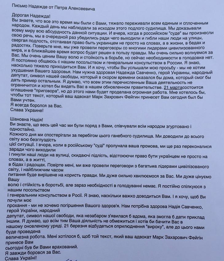 Путін настільки злякався Савченко, що прикинувся Порошенком - фото 1