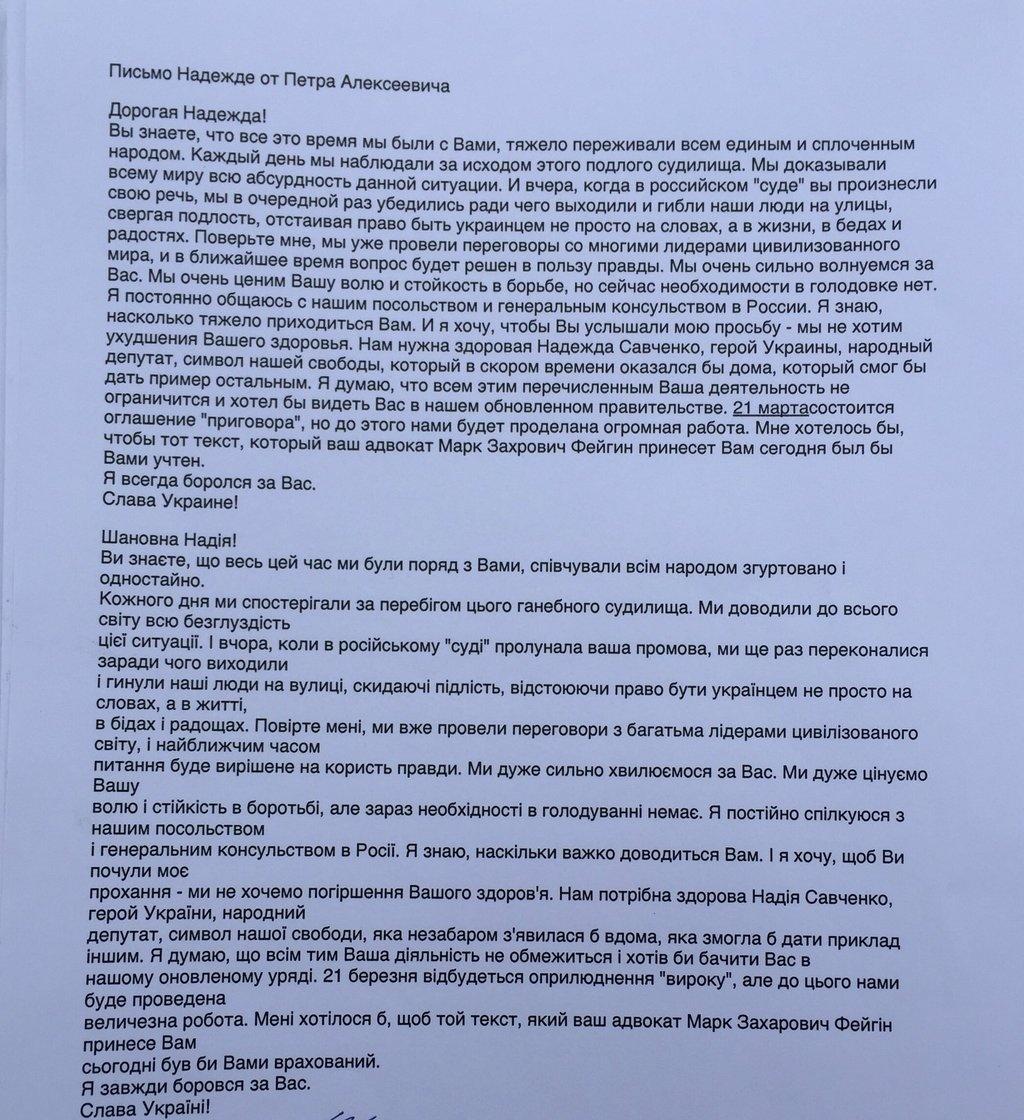Лист Порошенка до Савченко виявився путінським фейком - фото 1