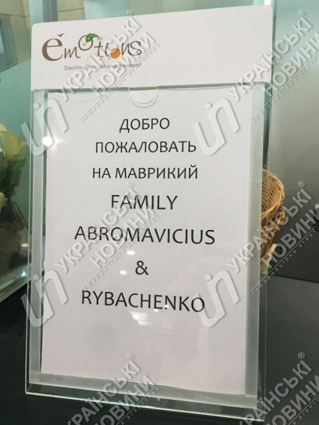 """Абромавічус з родиною помічений на """"офшорному"""" острові в Індійському океані (ФОТО) - фото 2"""