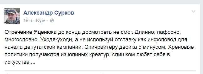Як бійці АТО відреагували на відставку Яценюка - фото 3