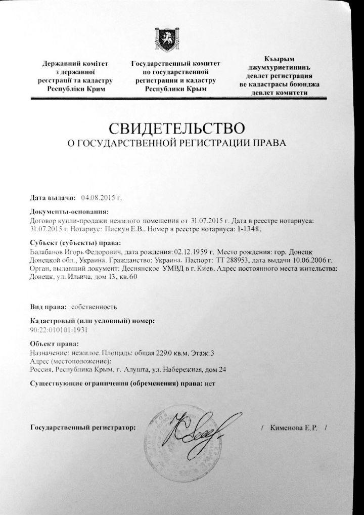 """Держпідприємство """"Центренерго"""" визнало анексію Криму - фото 1"""