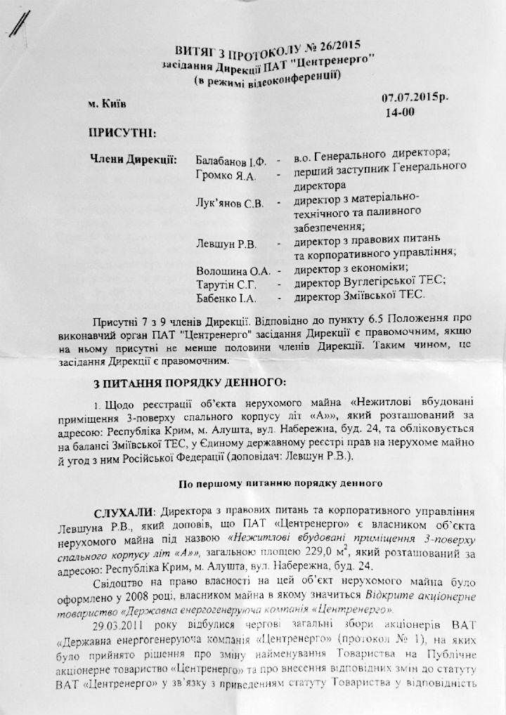"""Держпідприємство """"Центренерго"""" визнало анексію Криму - фото 3"""