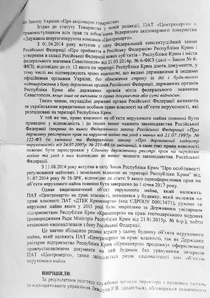 """Держпідприємство """"Центренерго"""" визнало анексію Криму - фото 4"""