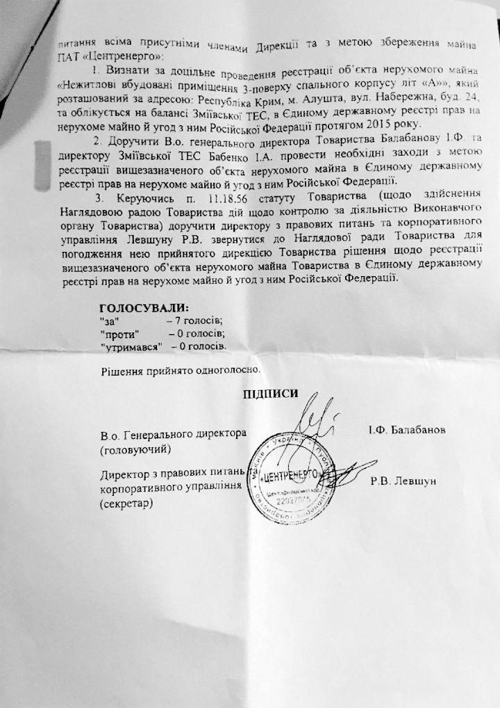 """Держпідприємство """"Центренерго"""" визнало анексію Криму - фото 5"""
