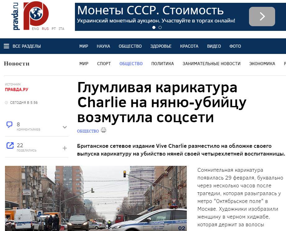 Росіяни влаштували містифікацію навколо Charlie Hebdo і няньки-вбивці (ФОТО 18+) - фото 2