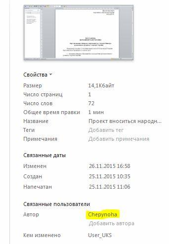 Відставку Абромавичуса ще восени готували на комп'ютері БПП - фото 1