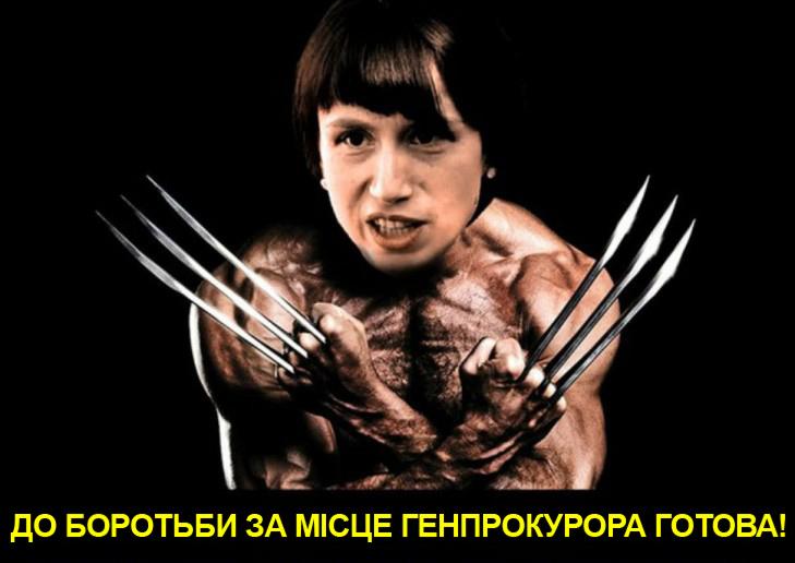 Як Чорновол боротиметься за місце генпрокурора (ФОТОЖАБИ) - фото 4