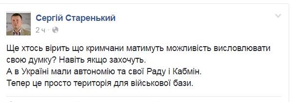 Як соцмережі тролять Крим, який приєднали до Ростова-на-Дону - фото 8