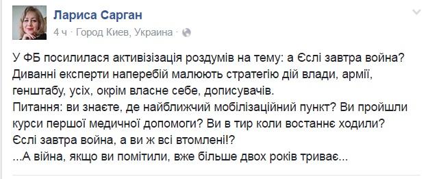 """Фейсбук""-пости - фото 12"