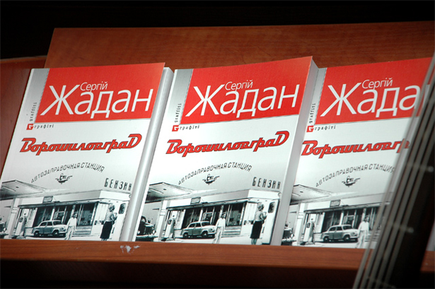 Як вчити новітню історію України по творах Жадана - фото 3