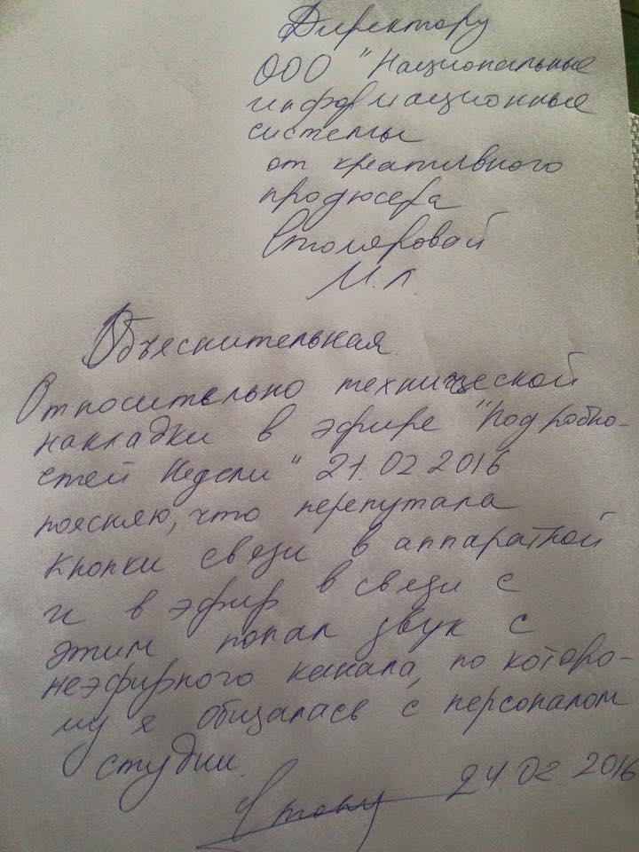 """Шеф-редактора """"Інтера"""" Столярову звільнили (ДОКУМЕНТ) - фото 2"""