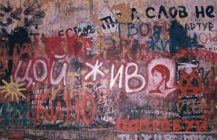 ТОП-17 цитат Цоя, які б не сподобалися Путіну - фото 5