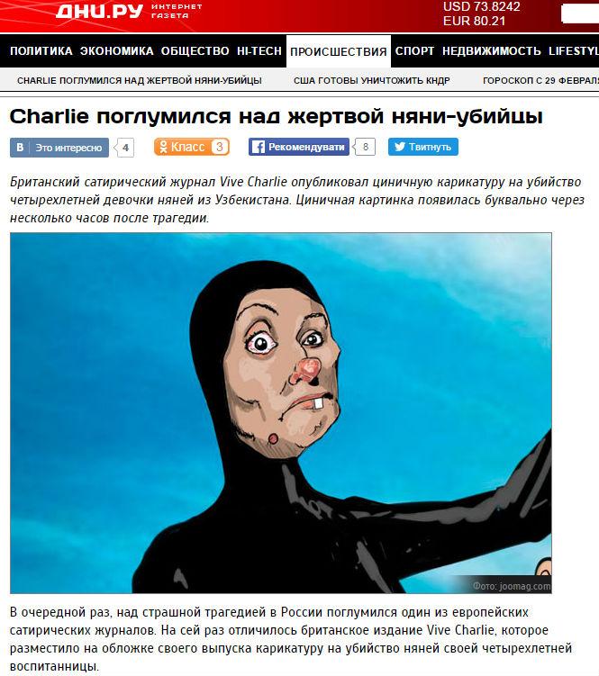 Росіяни влаштували містифікацію навколо Charlie Hebdo і няньки-вбивці (ФОТО 18+) - фото 1