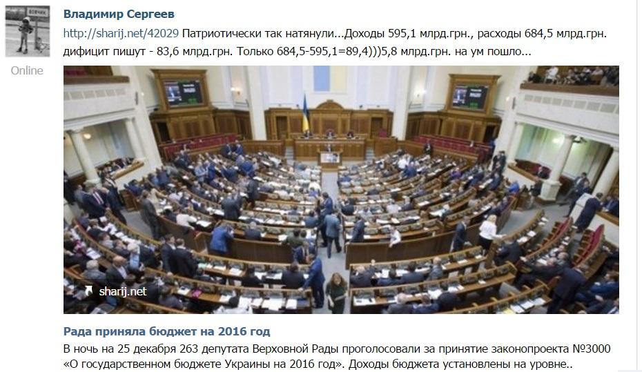 Як соцмережі відреагували на бюджет-2016 (ФОТОЖАБИ) - фото 4