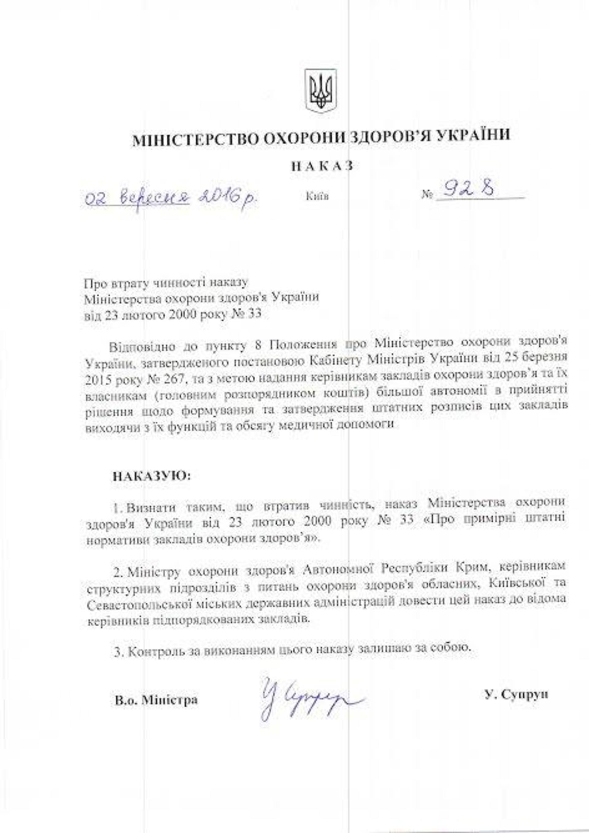 """""""Реформатори"""" МОЗ України скасували наказ про ліжко-місця - фото 1"""