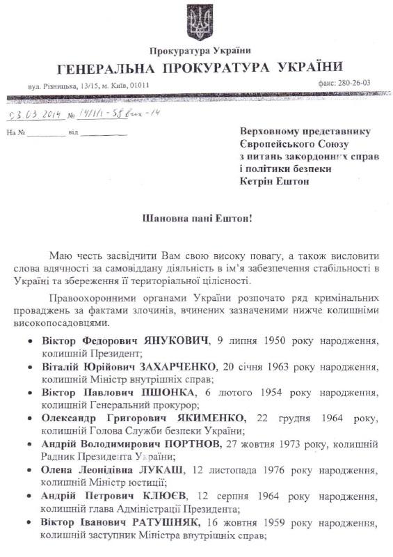Депутат назвав винного в тому, що Львочкін і Фірташ не потрапили під санкції ЄС - фото 1