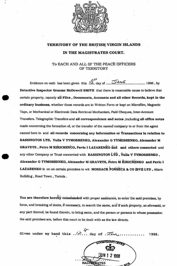 Віргінські острови намагалися розплутати ланцюжок Тимошенко-Лазаренко - фото 1