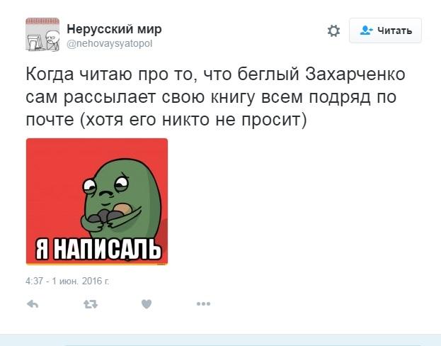 У соцмережах висміяли книгу Захарченко - фото 1