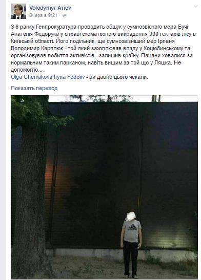 """Мер Ірпеня оголосив """"битву парканів"""" - фото 1"""