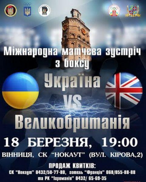 У Вінниці на рингу зустрінуться боксери України та Великобританії - фото 1