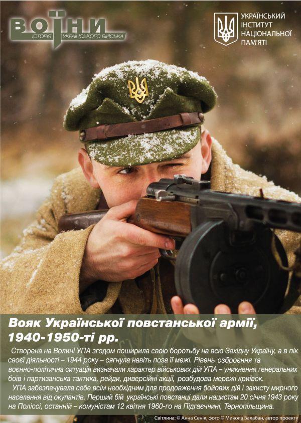 Фотопроект про історію української армії: Від Київської Русі до сьогодення - фото 5