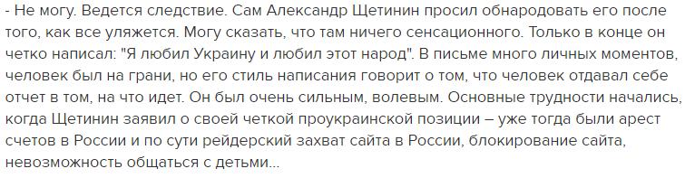 Оприлюднені дані з передсмертного листа загиблого журналіста Щетиніна - фото 1