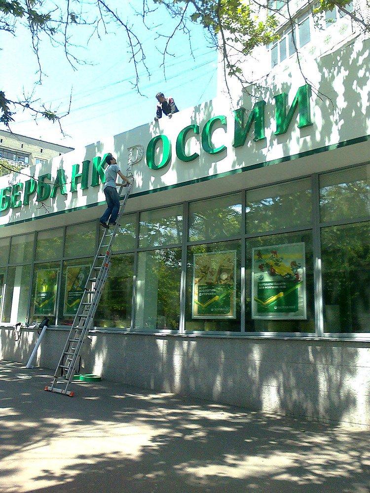 """У Миколаєві """"декомунізували"""" Сбербанк Росії"""