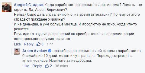 Аваков анонсував нову систему реєстрації зброї - фото 1