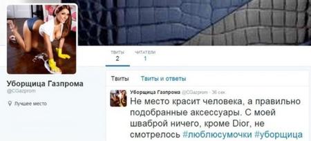 """Намила на  тисяч: як в соцмережах тролять прибиральницю """"Газпрома""""  - фото 3"""