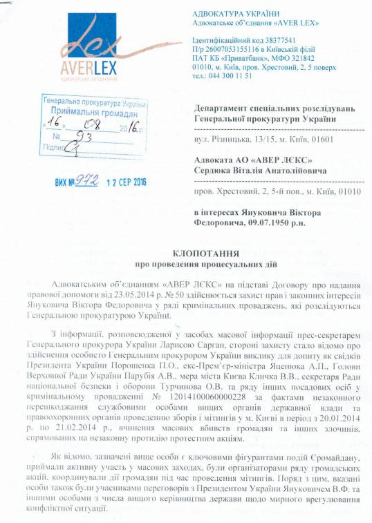 Янукович хоче очну ставку з Порошенком (ДОКУМЕНТ) - фото 1