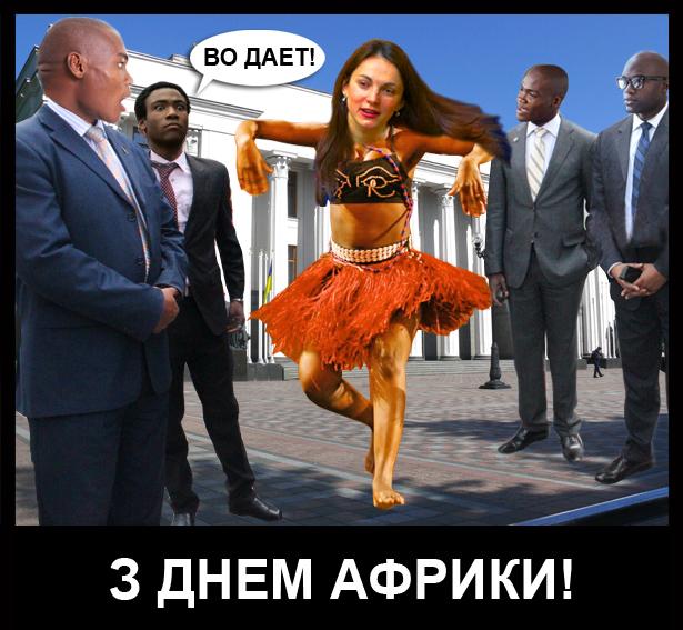 """""""Самопоміч"""" і День Африки. Гопко вирішила позалицятися до африканців (ФОТОЖАБИ) - фото 1"""