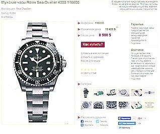 ЗМІ дізналися ціну годинників Яресько і Насірова (ФОТО) - фото 2