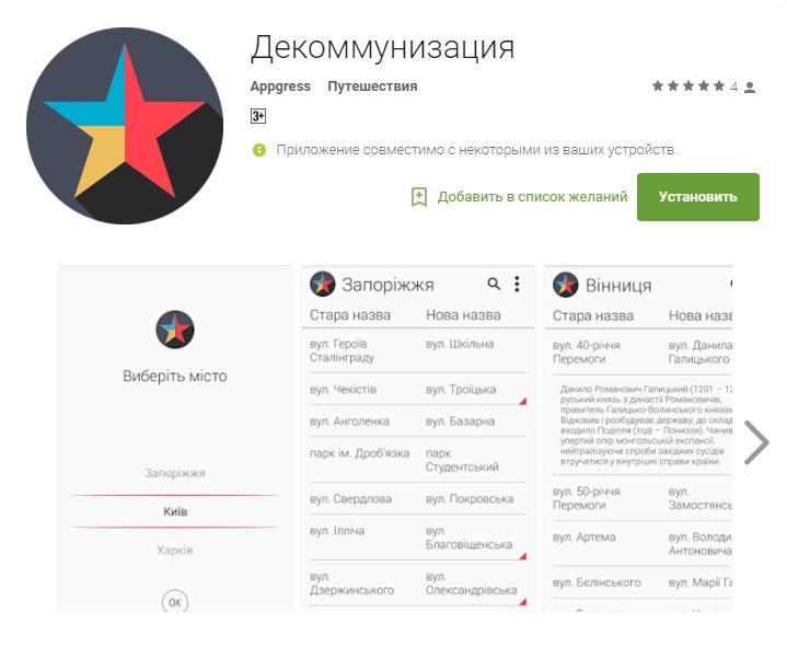 Українські IT-шники розробили додаток з декомонунізації - фото 1
